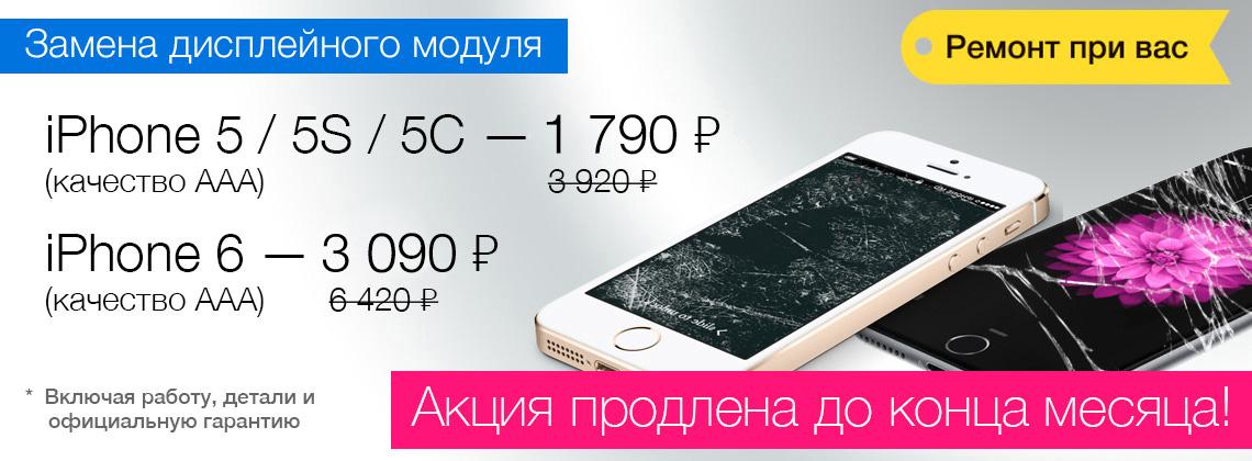 Замена экрана iPhone в Санкт-Петербурге